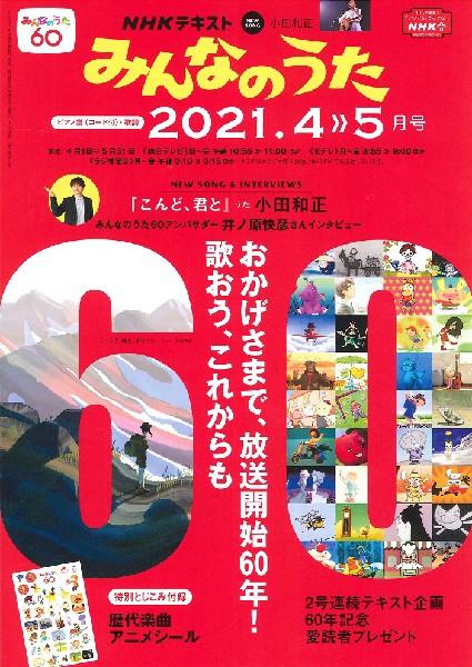 NHK みんなのうた 2021年4・5月