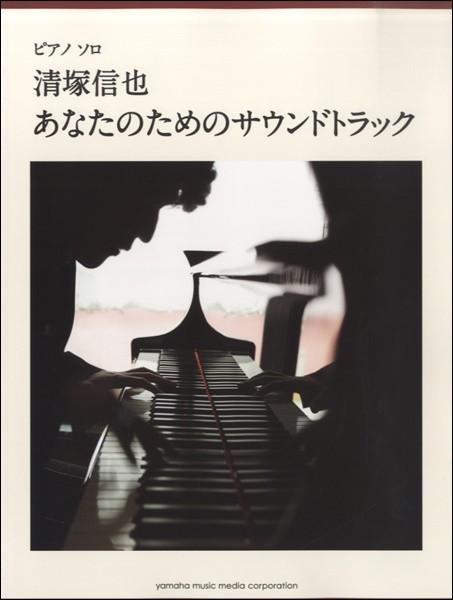 ピアノソロ 上級 清塚信也「あなたのためのサウ...