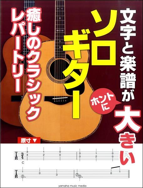"""文字と楽譜が""""ホントに""""大きい ソロ・ギター癒..."""