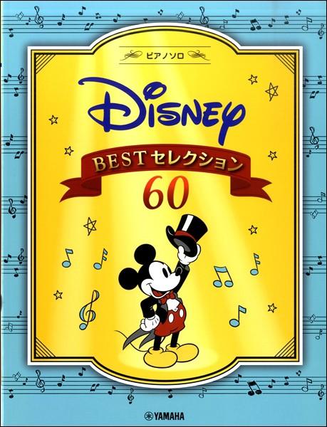 ピアノソロ ディズニーBESTセレクション60...