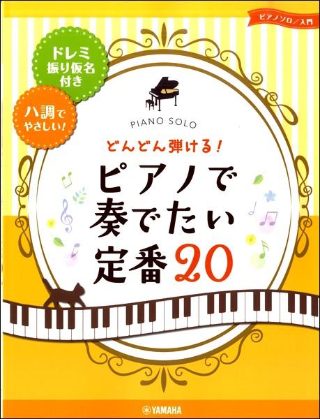 ピアノ・ソロ どんどん弾ける!ピアノで奏でたい...