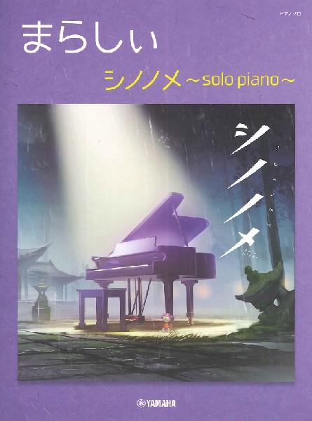 ピアノソロ まらしぃ シノノメ 〜solo pia...