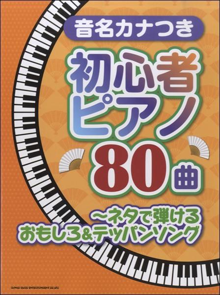 音名カナつき初心者ピアノ80曲〜ネタで弾けるお...