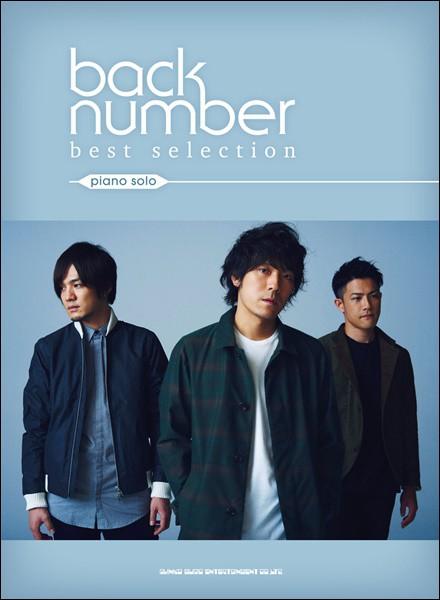 ピアノ・ソロ back number best...