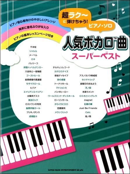 超ラク〜に弾けちゃう!ピアノ・ソロ 人気ボカロ...