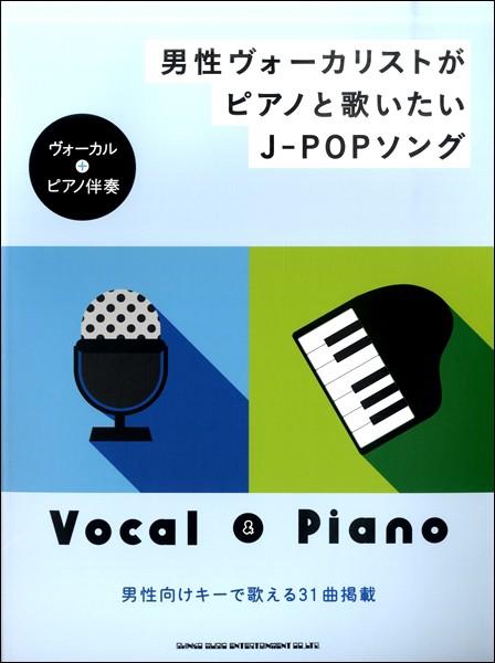 男性ヴォーカリストがピアノと歌いたいJ−POP...
