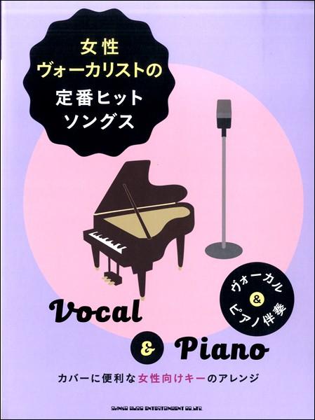 ヴォーカル&ピアノ伴奏 女性ヴォーカリストの定...