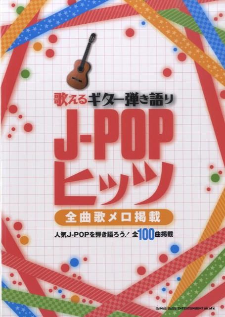 歌えるギター弾き語りJ−POPヒッツ −全曲歌...
