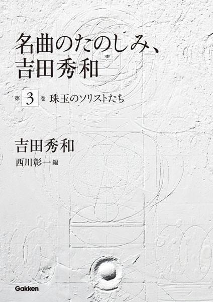 名曲のたのしみ、吉田秀和 第3巻 珠玉のソリス...