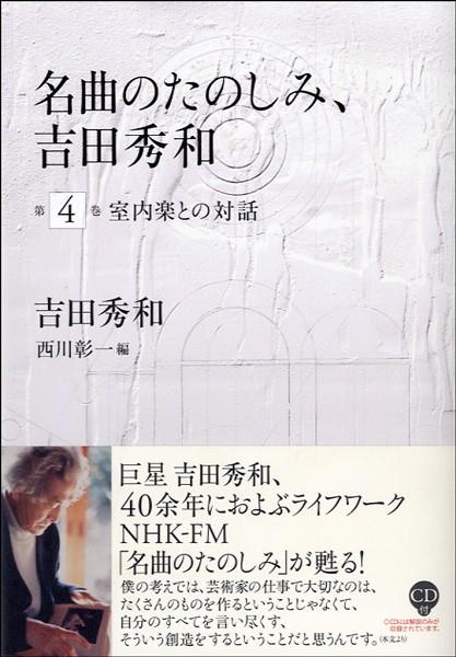 名曲のたのしみ、吉田秀和 第4巻 室内楽との対...