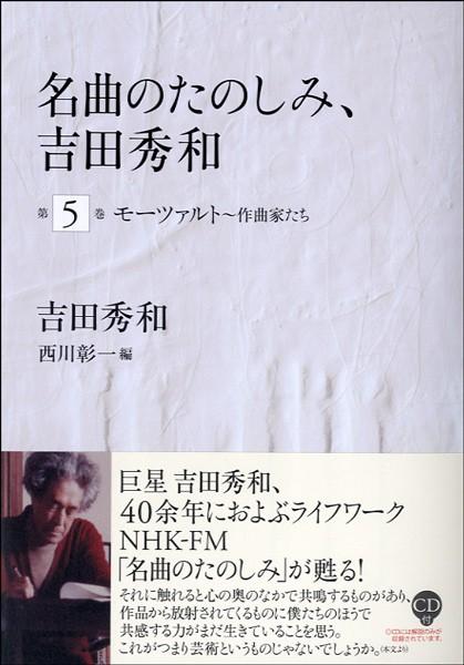 名曲のたのしみ、吉田秀和 第5巻 モーツァルト...