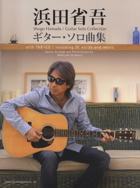 CDで覚える 浜田省吾/ギター・ソロ曲集【楽譜...
