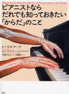 ピアニストならだれでも知っておきたい からだの...