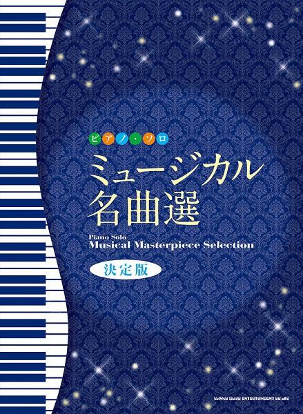 ピアノ・ソロ ミュージカル名曲選[決定版]【楽...