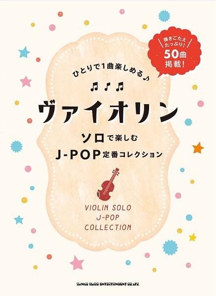 ヴァイオリン ソロで楽しむJ−POP定番コレク...