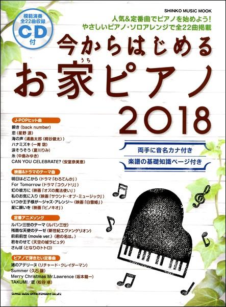 ムック 今からはじめるお家ピアノ 2018(C...