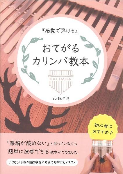 感覚で弾ける おてがるカリンバ教本【楽譜】