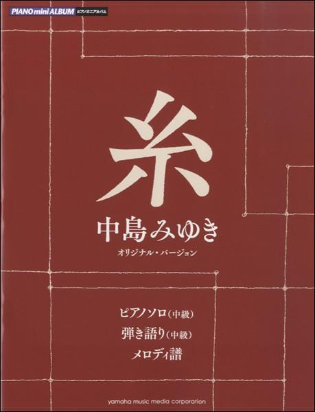 ピアノミニアルバム 糸/中島みゆき (ピアノ・...