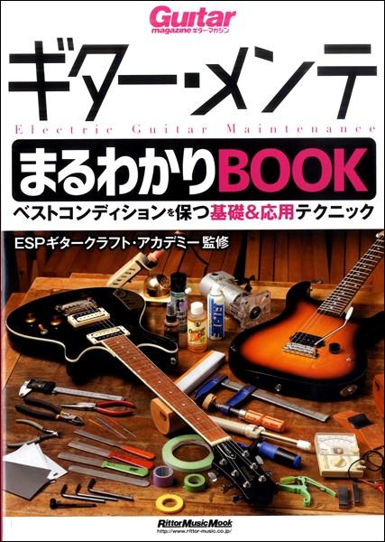 ムック ギター・マガジン ギター・メンテまるわ...