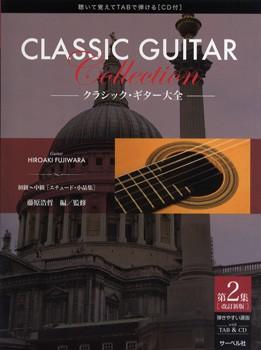 クラシック・ギター大全 第2集 初級〜中級 C...