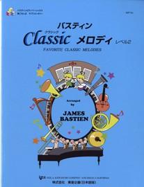 バスティンクラシックメロディ レベル2【楽譜】...