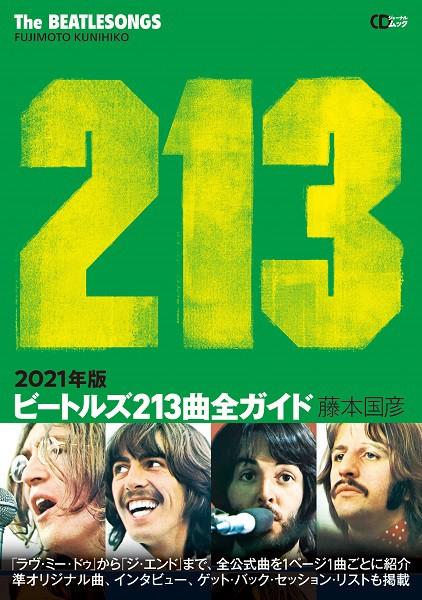 CDジャーナルムック「ビートルズ213曲全ガイ...