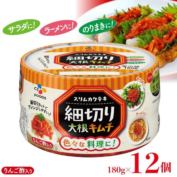 【送料無料】スリムカクテキ細切り大根キムチ 180...
