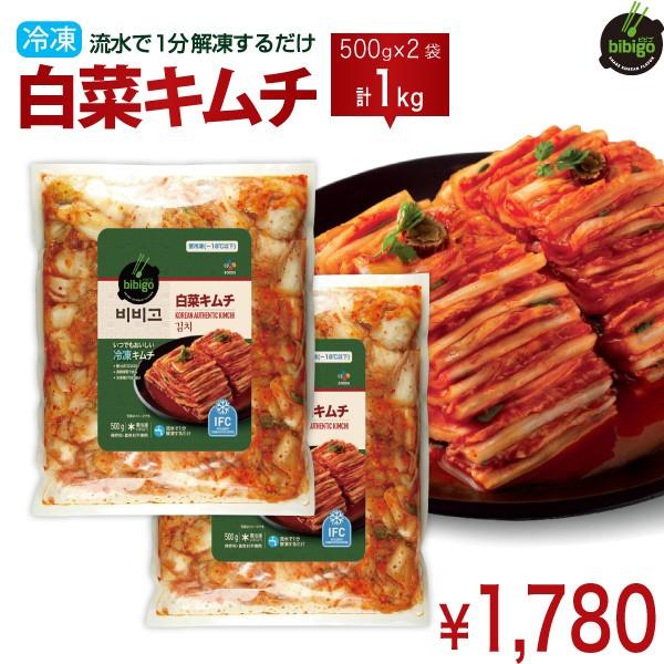 【冷凍】【送料無料】冷凍白菜キムチ500g 2箱セッ...