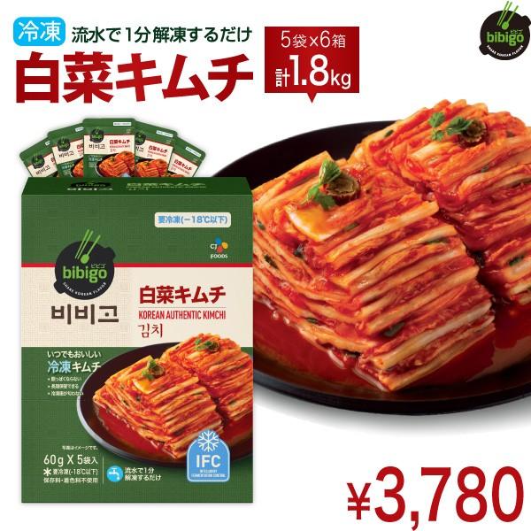 【冷凍】【送料無料】冷凍白菜キムチ60g 6箱(30...