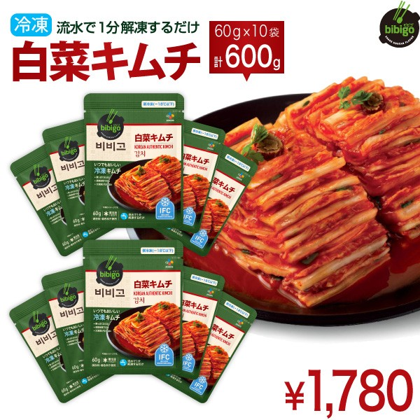 【冷凍】【送料無料】冷凍白菜キムチ60g10袋 長期...