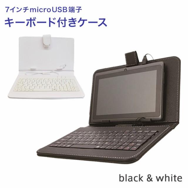 7インチ タブレットケース  ( microUSBキーボード...