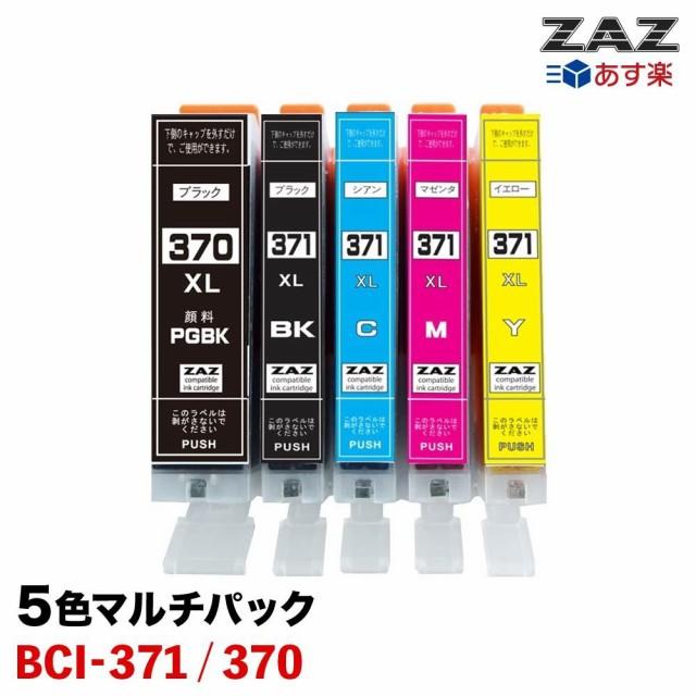 BCI-371XL+370XL/5MP 1セット 5色マルチパック×1...