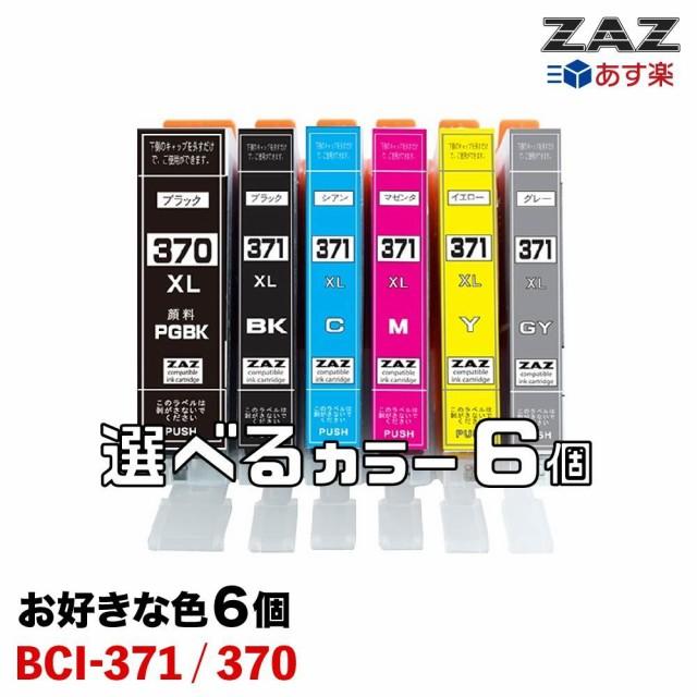 6個選択 BCI-371 / BCI-370 大容量タイプ ZAZ 互...