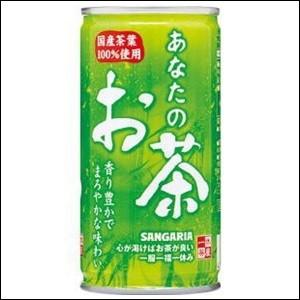 サンガリア あなたのお茶 190g缶 1ケース(30...