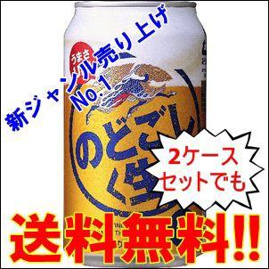 「送料無料」 キリンのどごし生 350ml缶 2ケー...