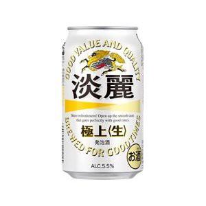 キリン 淡麗 極上(生) 350ml缶 1ケース(24...