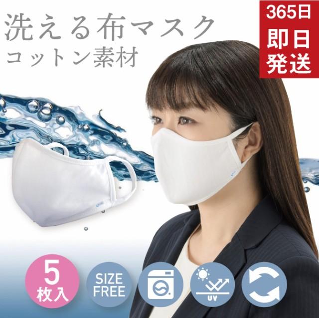 布マスク コットン 洗える  布製マスク 5枚入り ...