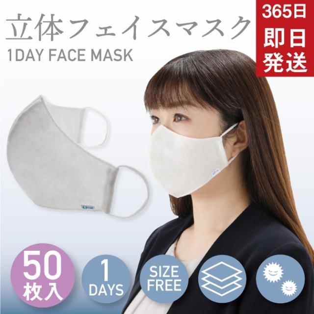 マスク 使い捨て 50枚 GW中も毎日発送 在庫あり ...