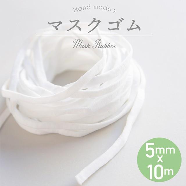 マスク用ゴム 5mm×10m メール便送料無料 マスク...