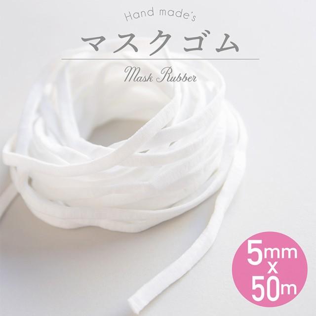 マスク用ゴム 5mm×50m メール便送料無料 マスク...