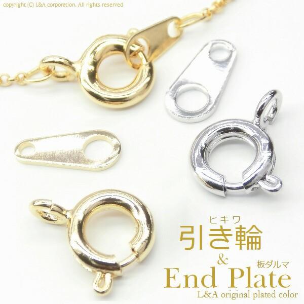 【5個】引き輪のみ(エンドプレート別売り) ひき...
