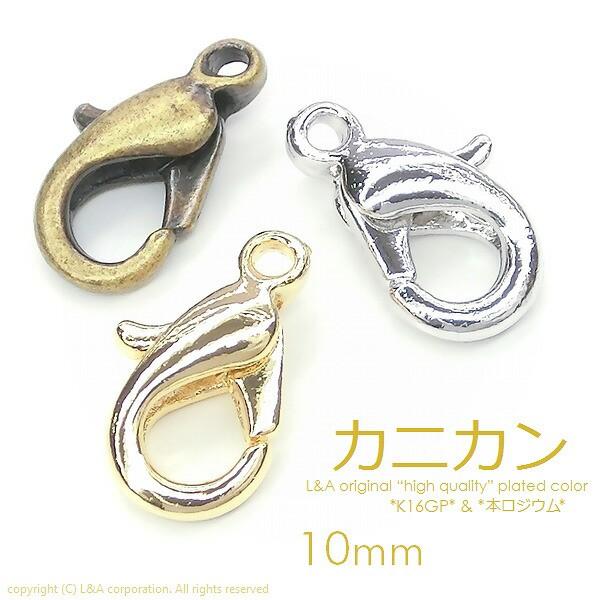 【5個】カニカン10mm ネックレスやブレスレットの...