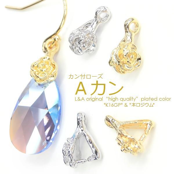 New【5個】カン付Aカン 薔薇 ローズ バチカン ネ...
