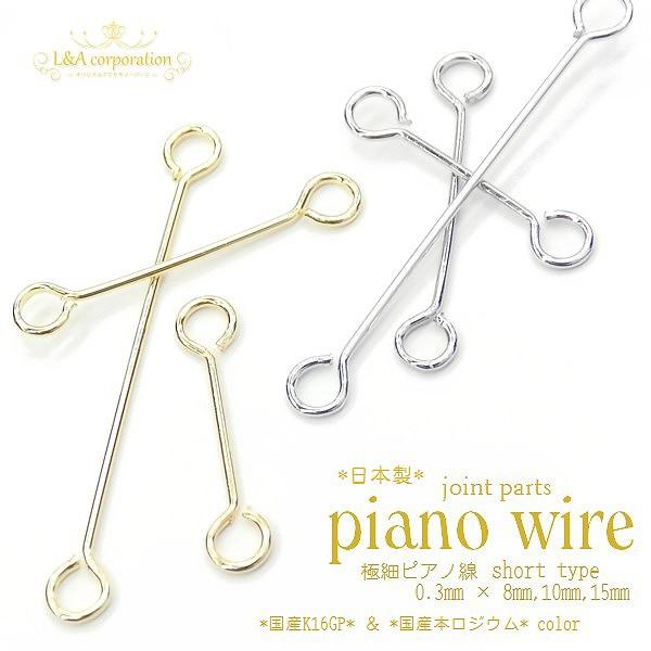 【5個】日本製 ピアノ線ジョイントパーツ超極細線...