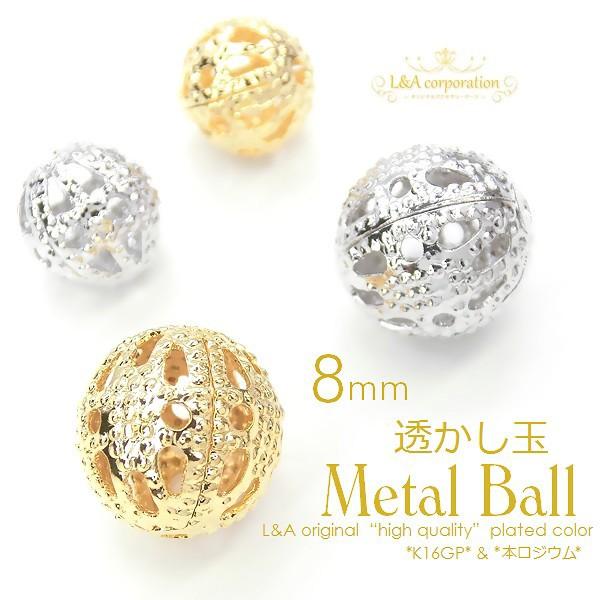 【5個】透かし玉8mm通し穴付き メタルボール8ミリ...