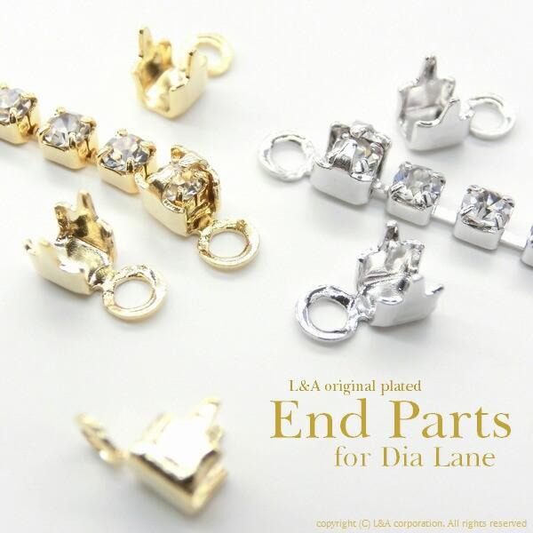 【10個】ダイヤレーン連爪用エンドパーツ カンつ...