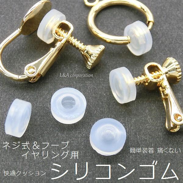 【5ペア】シリコンクッションゴムカバー ネジバネ...