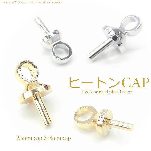 【10個】カン付きヒートンキャップパーツ CAP蓋差...