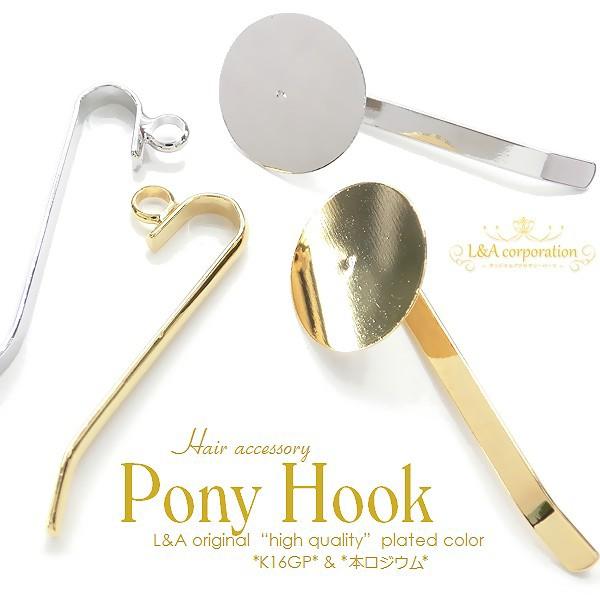 【2個】ポニーフック Pony Hook カン付き&皿付き...