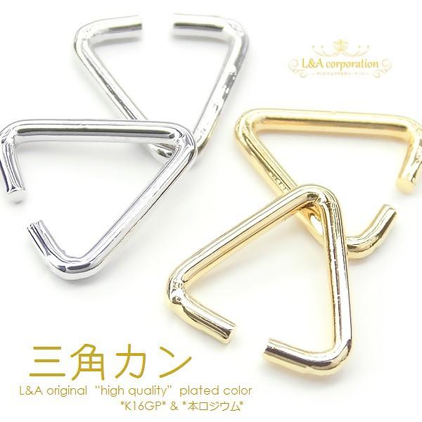 【10個】三角カン 約5mm×5mm:線径約0.6mm 小さ...